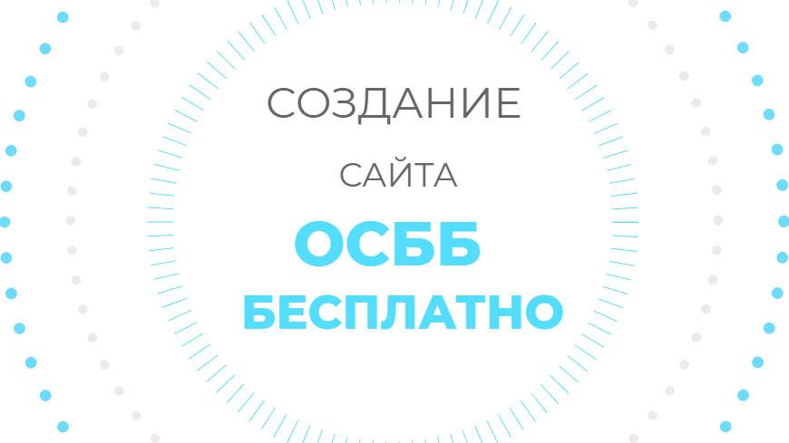 sozdanie-sajta-osbb-besplatno